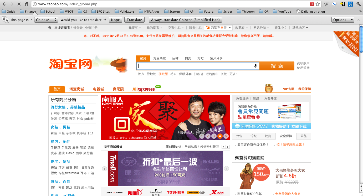 https://jacobirw.files.wordpress.com/2011/12/untranslated-taobao-com-global-php.png